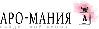 Аро-Мания интернет магазин парфюмерии и косметики