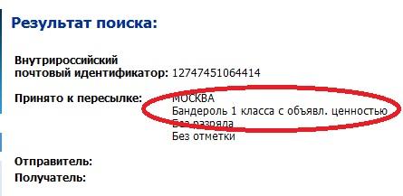 отправка парфюмерии почтой России 1 класс