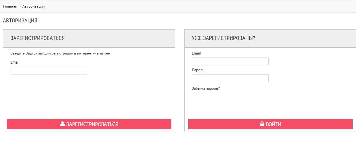 регистрация в интернет магазине Аро-Мания