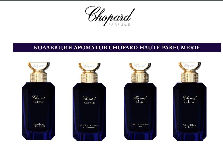 Chopard купить духи парфюм шопард в интернет магазине аро мания