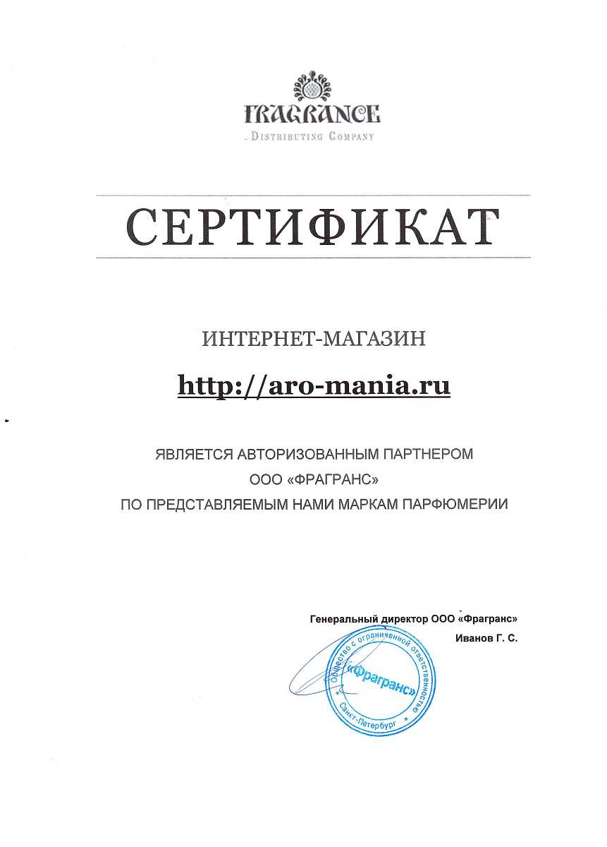 Сертификат авторизации магазина Аро-Мания у дистрибьютора