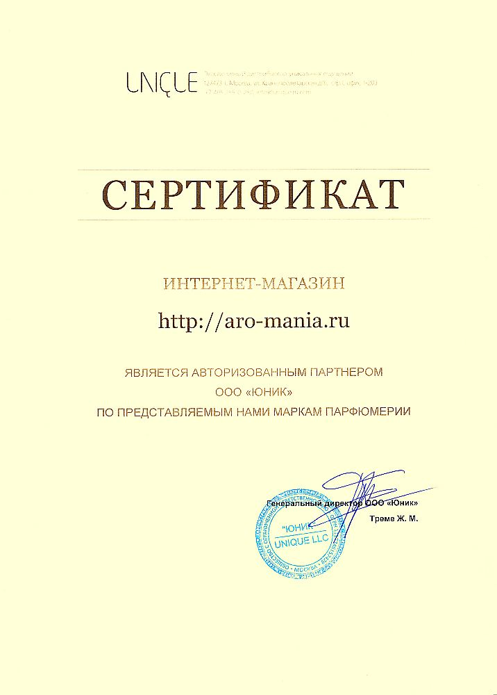 Сертификат авторизации магазина Аро-Мания