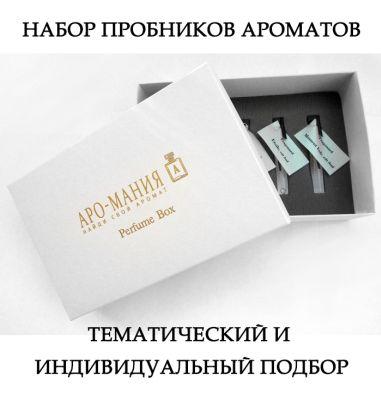 Наборы пробников в фирменной упаковке