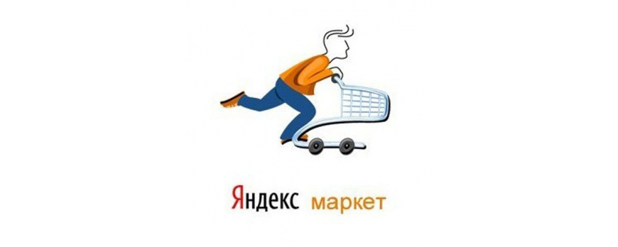 Оцените наш магазин на Яндекс.Маркете и получите скидку!